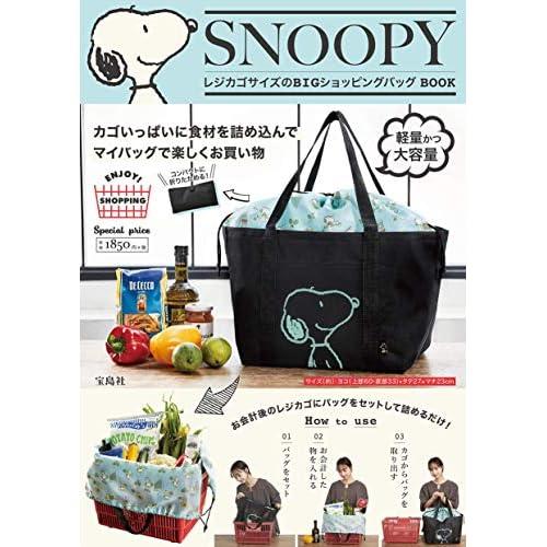 SNOOPY(スヌーピー)レジカゴサイズの BIG ショッピングバッグ BOOK 画像