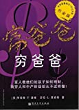 img - for Rich Dad Poor Dad: What the Rich Teach Their Kids About Money - That the Poor and the Middle Class Do Not! (Fu Ba Ba, Qiong Ba Ba) (Chinese Edition) by Robert T. Kiyosaki (2003-05-04) book / textbook / text book