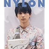 NYLON JAPAN 2019年8月号 カバーモデル:吉沢 亮 ‐ よしざわ りょう