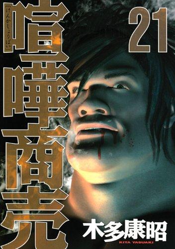 喧嘩商売(21) (ヤンマガKCスペシャル)