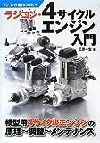 ラジコン・4サイクルエンジン入門―模型用4サイクルエンジンの原理・調整・メンテナンス (ラジコン技術BOOKS)