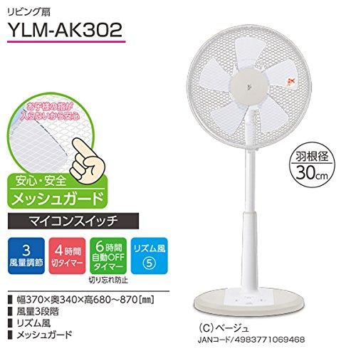 山善(YAMAZEN)30cmリビング扇風機(マイコン)タイマー付ベージュYLM-AK302(C)