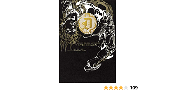 Over Heaven Nisio Isin Hirohiko Araki Japan Book Jojo/'s Bizarre Adventure NOVEL