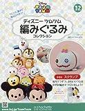 Disney Tsum Tsum Crochet Collection No.32