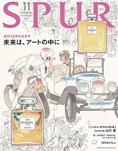SPUR 最新号 表紙画像