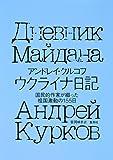 ウクライナ日記 国民的作家が綴った祖国激動の155日