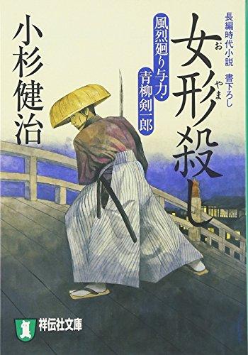 女形(おやま)殺し―風烈廻り与力・青柳剣一郎 (祥伝社文庫)