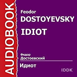 Idiot [Russian Edition]