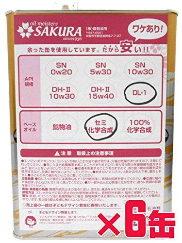 【訳あり オイル缶】 ディーゼル エンジン オイル DL-1 5W-30 (セミ化学合成油) 4L×6缶 (1ケース) B01MXU0UHM