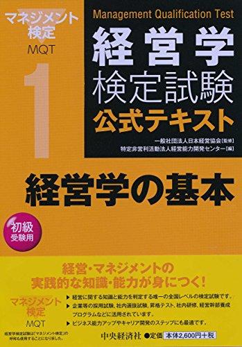 1経営学の基本 (経営学検定試験公式テキスト)