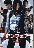 Japanese Drama Movie - Unfair - w/ English Subtitle