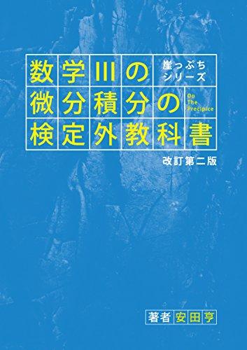 崖っぷちシリーズ 数学IIIの微分積分の検定外教科書 改訂第二版