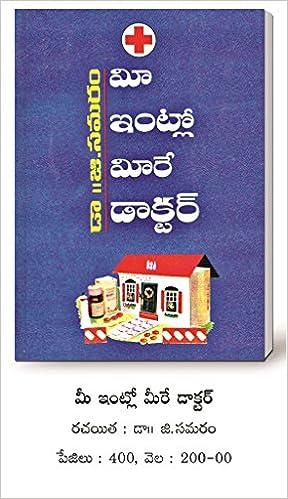 Dr Samaram Books Pdf