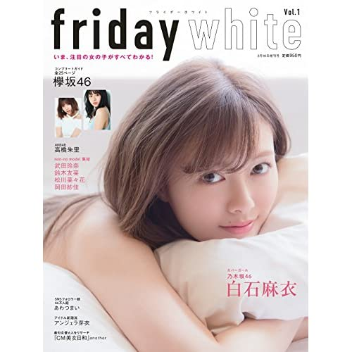FRIDAY WHITE Vol.1 表紙画像