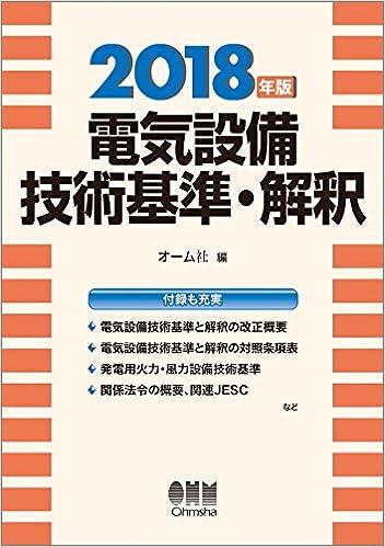 電気設備技術基準・解釈 2018年...