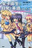Joshikōsei No Nichijō O Eigo Ni Shitara: Yonkoma Manga De Manabu Eigo Hyōgen Urutora Hyaku