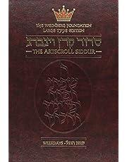 ArtScroll Weekday Siddur (English and Hebrew Edition)