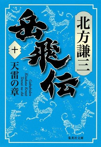 岳飛伝 10 天雷の章 (集英社文庫)