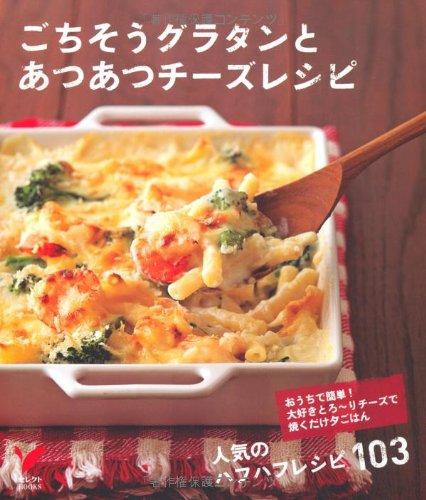 ごちそうグラタンとあつあつチーズレシピ―おうちで簡単! 大好きとろ~りチーズで焼くだけ夕ごはん (セレクトBOOKS)