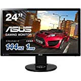 ASUS ゲーミングモニター 24型フルHD (144Hz/3D Vision2対応/昇降・ピボット機能/DP,HDMI,DVI/スピーカー内蔵/VESA規格) VG248QE