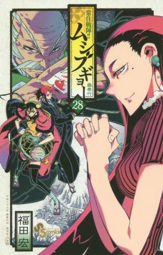 常住戦陣!!ムシブギョー 28 (少年サンデーコミックス)