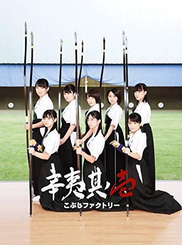 Kobushi-Factory - Kobushi Sono Ichi (Type A) (CD+DVD) [Japan LTD CD] EPCE-7268