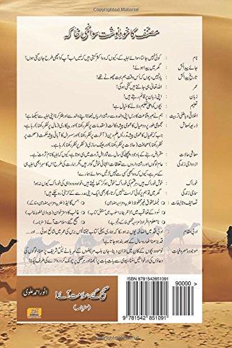 sahi-gae-salamat-aae-urdu-edition