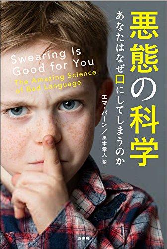 悪態の科学:あなたはなぜ口にしてしまうのか