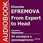 From Expert to Head [Russian Edition] | Elizaveta Efremova