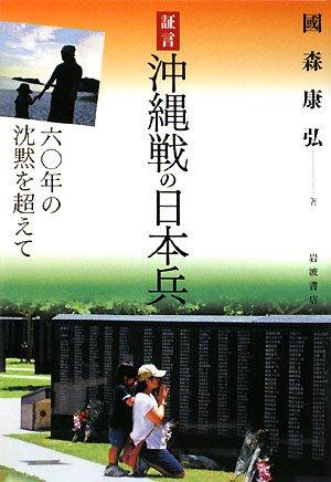証言 沖縄戦の日本兵―六〇年の沈黙を超えて
