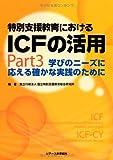 特別支援教育におけるICFの活用 Part3