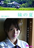 Japanese Movies - Imouto No Natsu [Japan DVD] ALBSD-1755