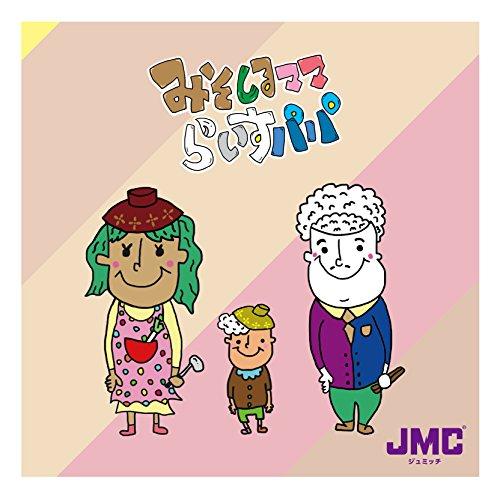JMC / みそしるママ らいすパパの商品画像