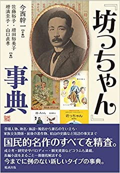 Book's Cover of 『坊っちゃん』事典 (日本語) 大型本 – 2014/10/31