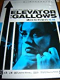 Louis Malle's Elevator to The Gallows (1958) / Region Free DVD / Auido: Franch, Chinese / Subtitle: English, Japanese, Chinese / Actors: Jeanne Moreau, Maurice Ronet, Georges Poujouly, Hubert Deschamps, Jacqueline Staup / Director: Louis Malle / Run Time: 97 minutes