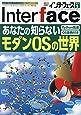 Interface(インターフェース) 2019年 05 月号