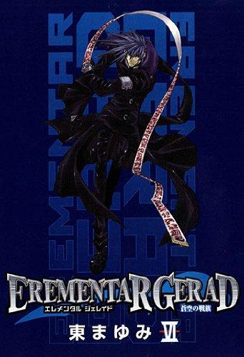 EREMENTAR GERAD-蒼空の戦旗-(6) (ブレイドコミックス)