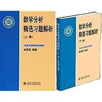 2本套装 数学分析精选习题解析 上下册 林源渠 北京大学出版社