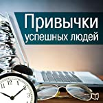 The Habits of Successful People [Russian Edition] | Bernard King