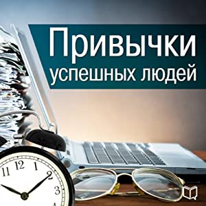 The Habits of Successful People [Russian Edition] Audiobook