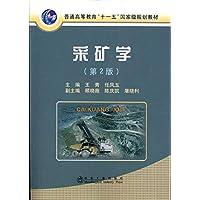 采矿学(第2版)(附光盘1张)