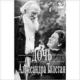 Doch Mo 20 Vek Russian Edition Hardcover 2000
