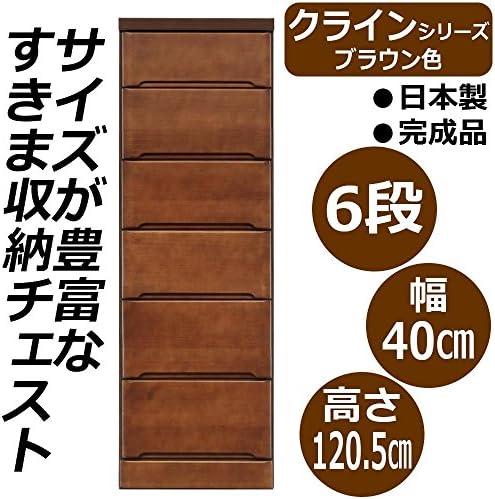 クライン すきま収納チェスト ブラウン色 6段 幅40cm
