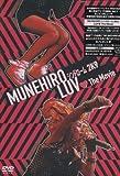 MUNEHIROシンドローム 2K9 LUV The Movie [DVD]