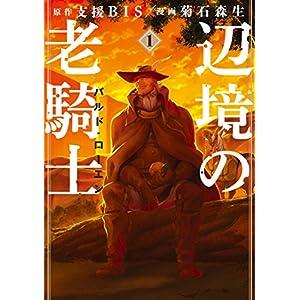 辺境の老騎士 バルド・ローエン(1) (ヤングマガジンコミックス) [Kindle版]