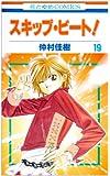 スキップ・ビート! 第19巻 (花とゆめCOMICS)