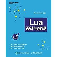 Lua设计与实现