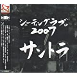 シューティング ラブ 2007。 オリジナルサウンドトラック