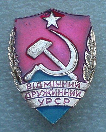 Combatant Druzhinnik USSR Soviet Union Russian Ukrainian Historical Communist Bolshevik police Pin badge Sickle & Hammer