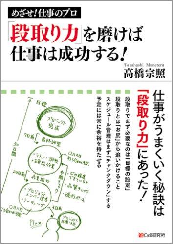 Download Dandoriryoku o migakeba shigoto wa seikōsuru : Mezase shigoto no puro PDF